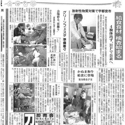 放射性物質対策に関する取材を受けました - 環境管理研究所 - ニュースリリース